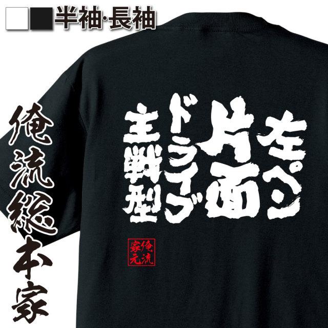 魂心Tシャツ【左ペン片面ドライブ主戦型】卓球・ピンポンTシャツ