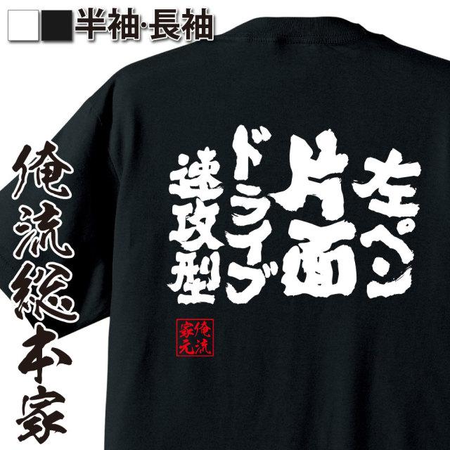 魂心Tシャツ【左ペン片面ドライブ速攻型】卓球・ピンポンTシャツ