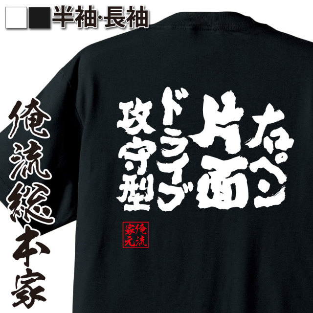 魂心Tシャツ【右ペン片面ドライブ攻守型】卓球・ピンポンTシャツ