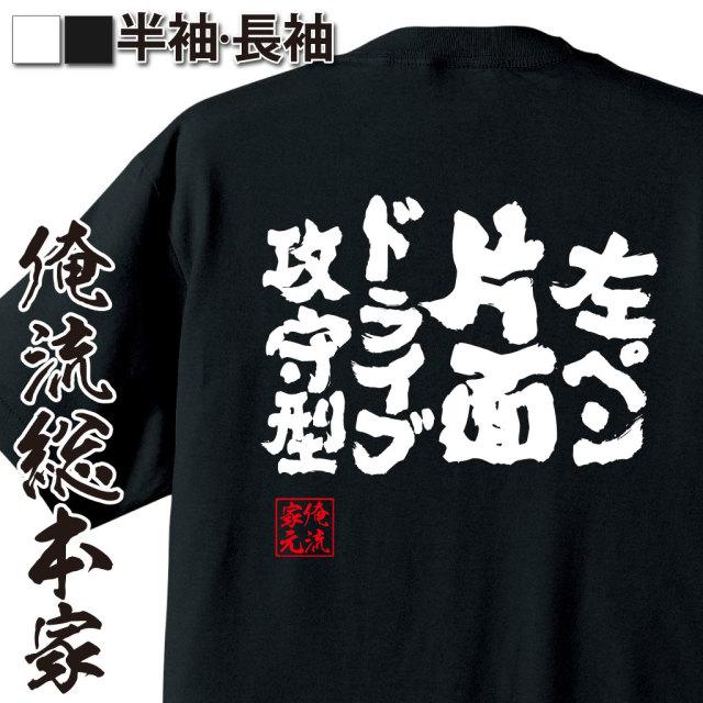魂心Tシャツ【左ペン片面ドライブ攻守型】卓球・ピンポンTシャツ
