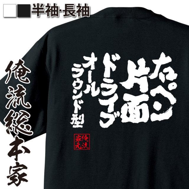 魂心Tシャツ【右ペン片面ドライブオールラウンド型】卓球・ピンポンTシャツ