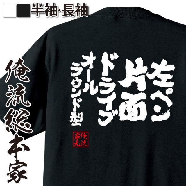 魂心Tシャツ【左ペン片面ドライブオールラウンド型】卓球・ピンポンTシャツ