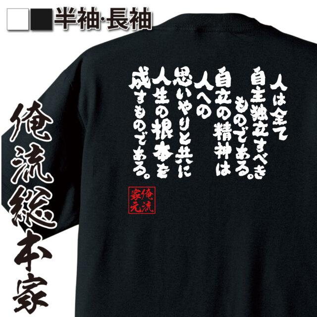 魂心Tシャツ【人は全て自主独立すべきものである。自立の精神は人への思いやりと共に人生の根本を成すものである。】|オレ流文字
