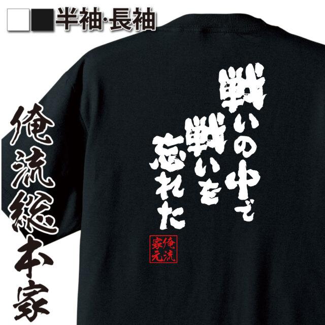 魂心Tシャツ【戦いの中で戦いを忘れた】|オレ流文字