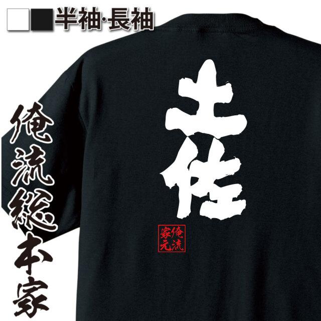 魂心Tシャツ【土佐】|オレ流文字