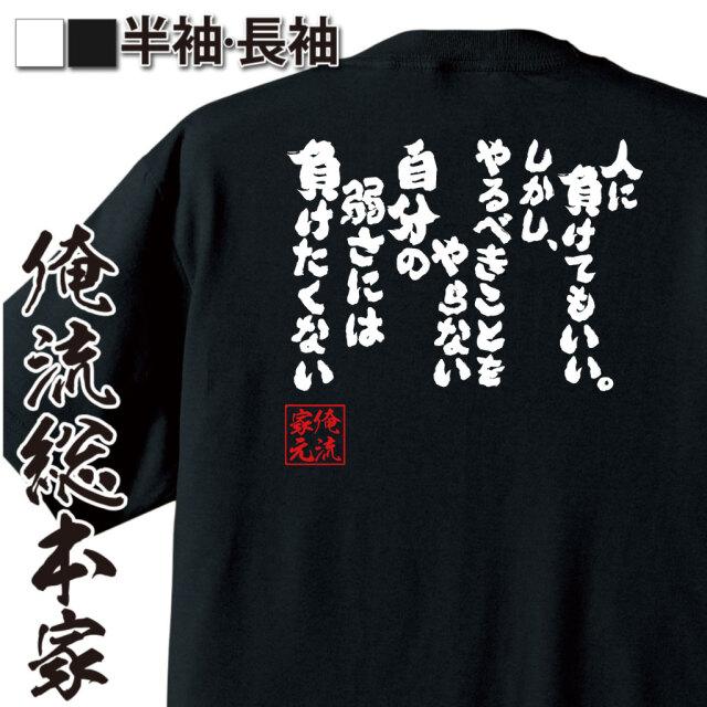 魂心Tシャツ【人に負けてもいい。しかし、やるべきことをやらない自分の弱さには負けたくない】|オレ流文字