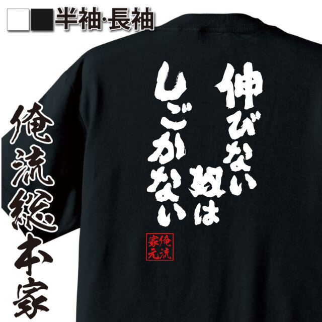 魂心Tシャツ【伸びない奴はしごかない】|オレ流文字
