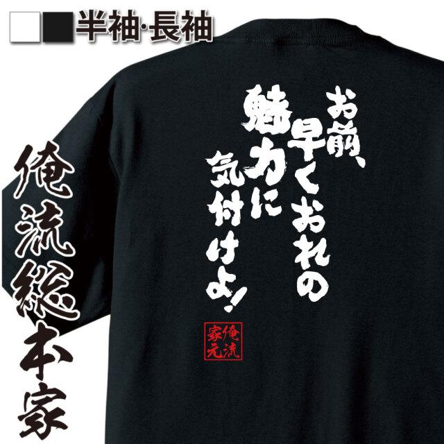 魂心Tシャツ【お前、早くおれの魅力に気付けよ!】|オレ流文字