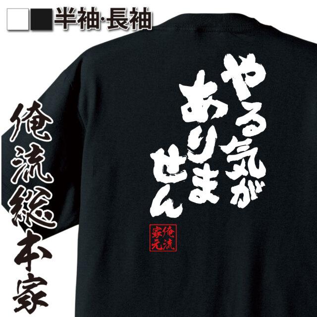 魂心Tシャツ【やる気がありません】|オレ流文字