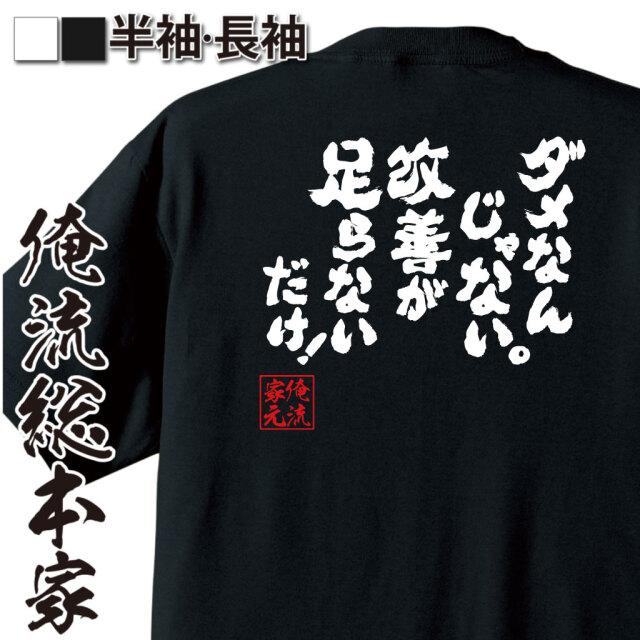 魂心Tシャツ【ダメなんじゃない。改善が足らないだけ!】|オレ流文字
