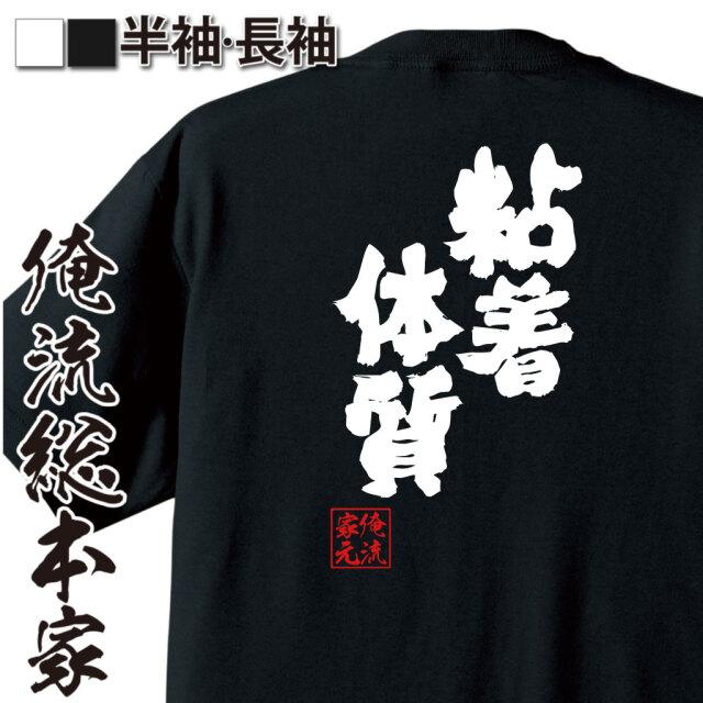 魂心Tシャツ【粘着体質】|オレ流文字
