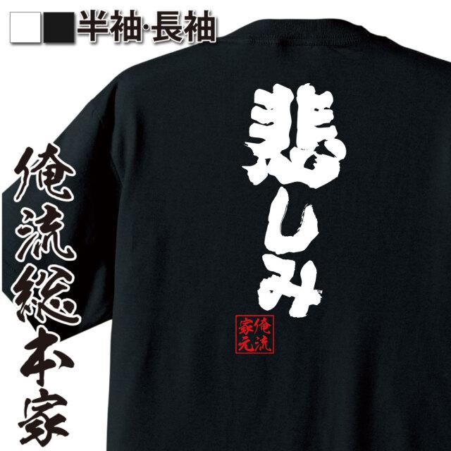 魂心Tシャツ【悲しみ】|オレ流文字