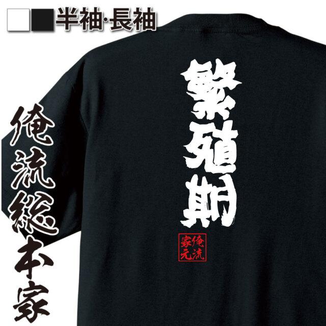 魂心Tシャツ【繁殖期】|オレ流文字