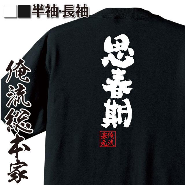 魂心Tシャツ【思春期】 オレ流文字