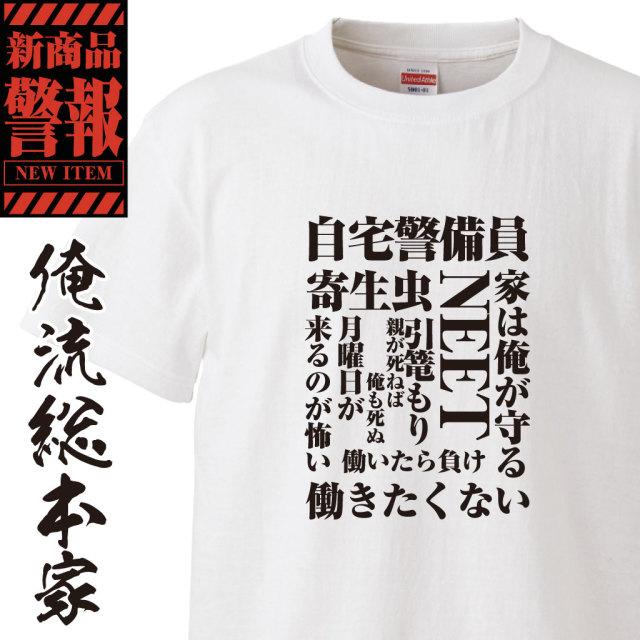 おもしろtシャツ  俺流 【自宅警備員-Tシャツ】