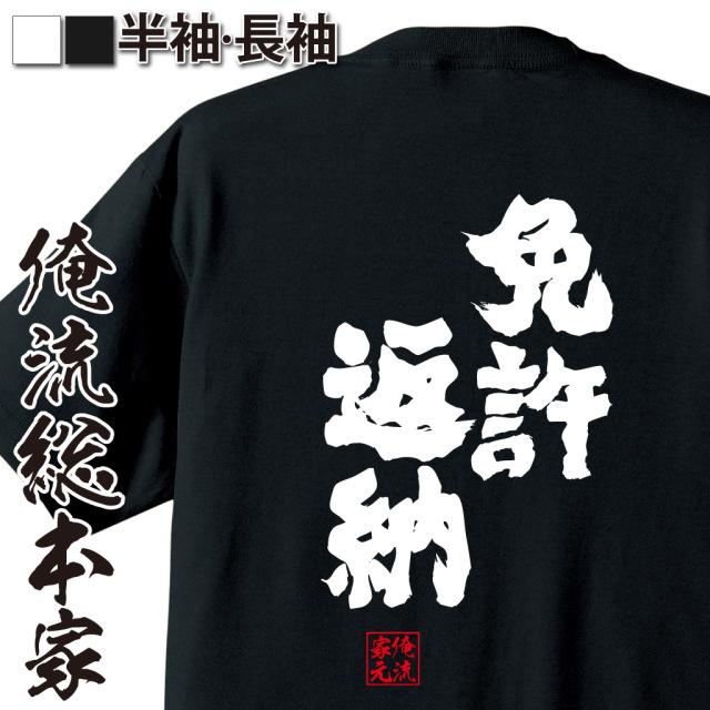 魂心Tシャツ【免許返納】