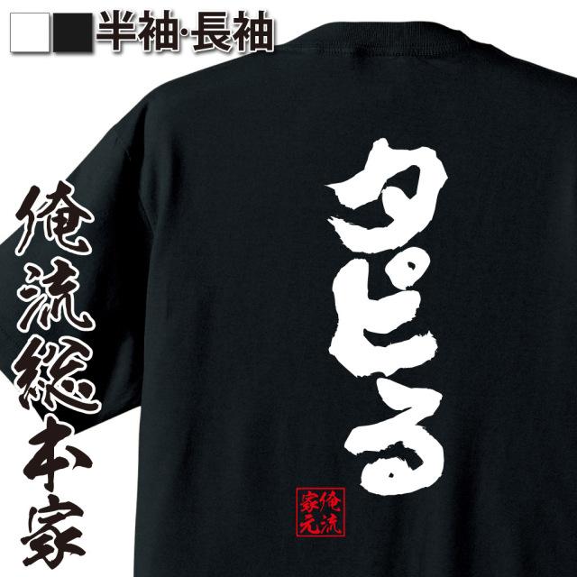 魂心Tシャツ【タピる】