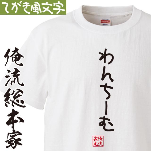 魂心Tシャツ【わんちーむ】