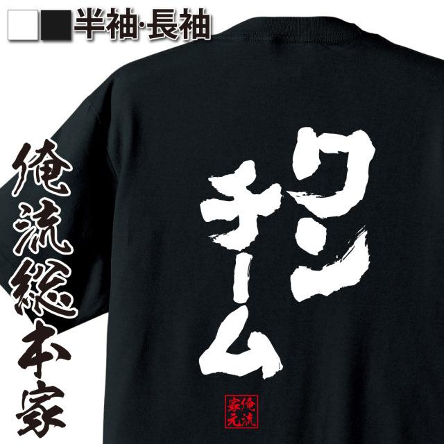 魂心Tシャツ【ワンチーム】