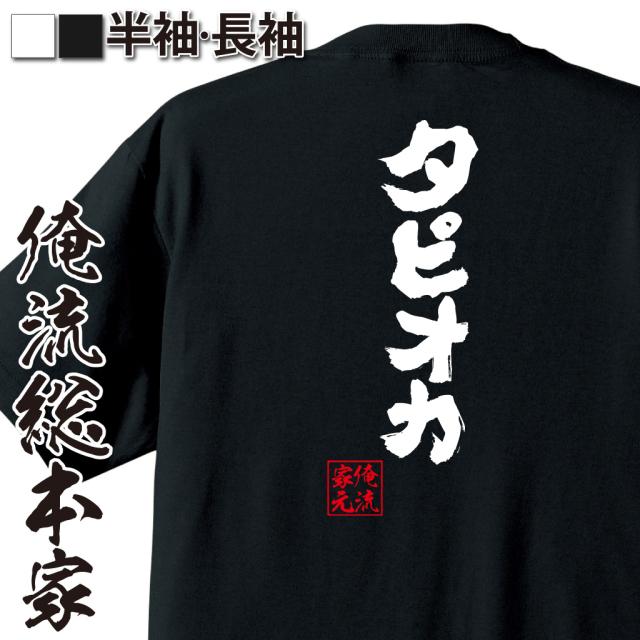 魂心Tシャツ【タピオカ】