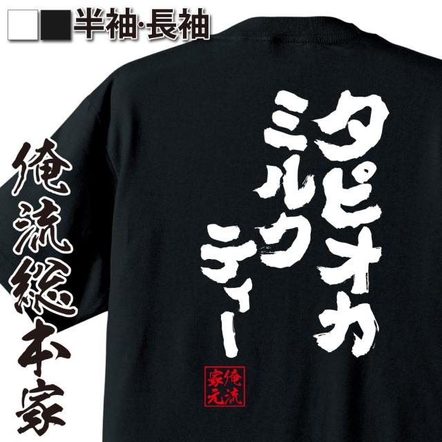 魂心Tシャツ【タピオカミルクティー】