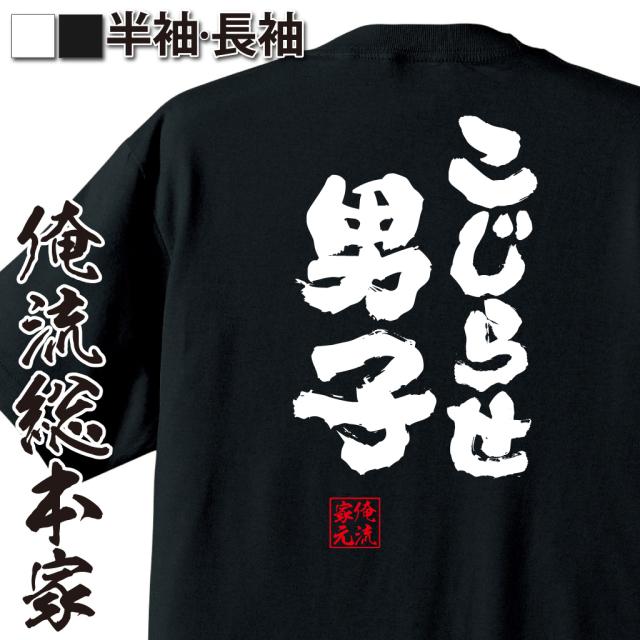 魂心Tシャツ【こじらせ男子】