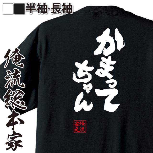 魂心Tシャツ【かまってちゃん】