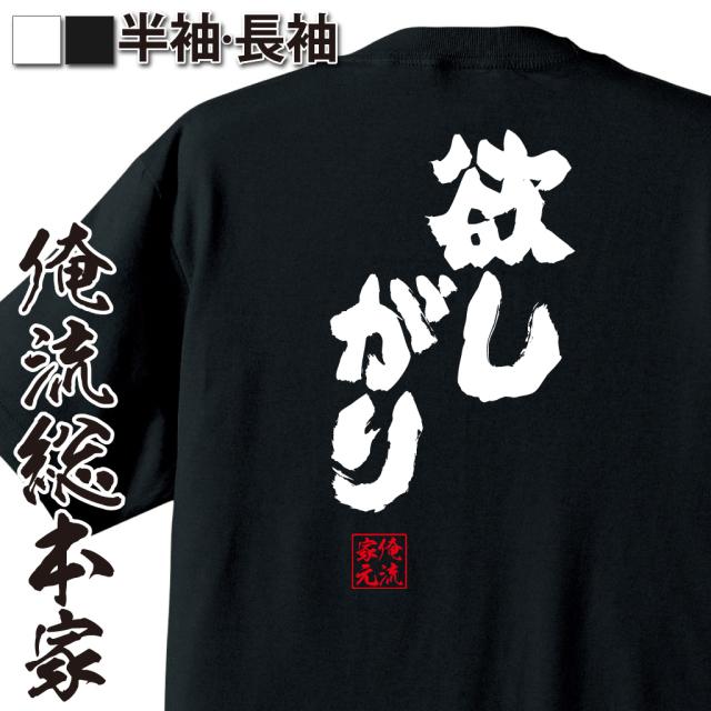 魂心Tシャツ【欲しがり】