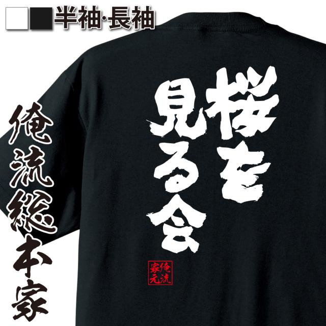 魂心Tシャツ【桜を見る会】