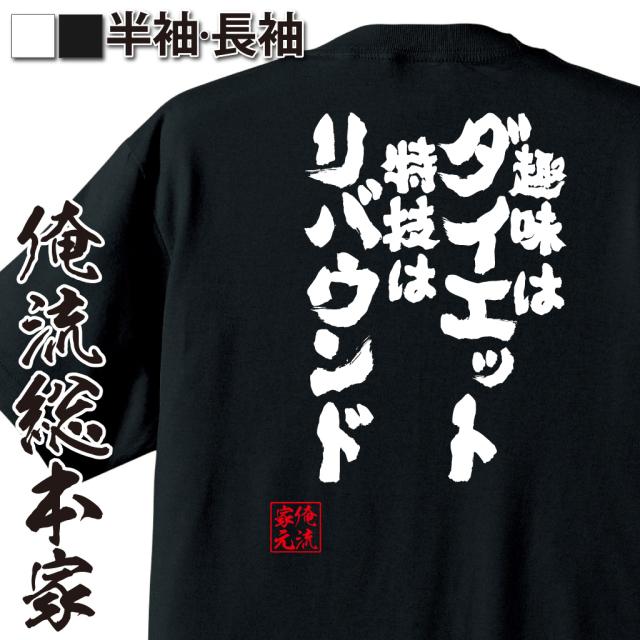 魂心Tシャツ【趣味はダイエット特技はリバウンド】