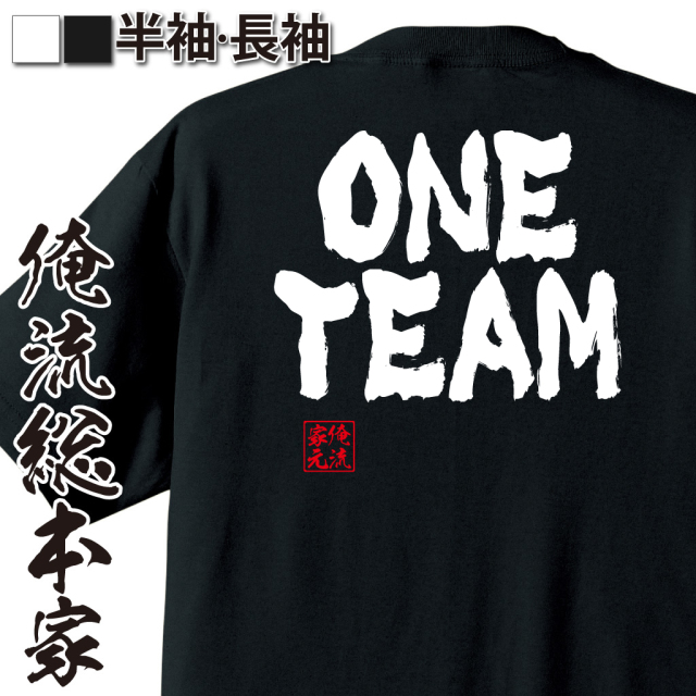 魂心Tシャツ【ONE TEAM 横】