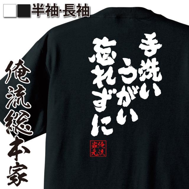魂心Tシャツ【手洗いうがい忘れずに】|オレ流文字
