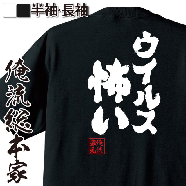 魂心Tシャツ【ウイルス怖い】|オレ流文字