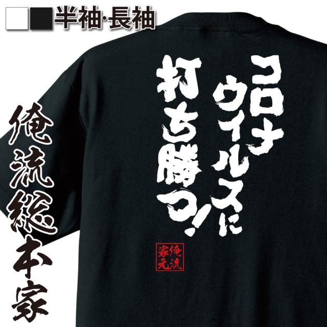 魂心Tシャツ【コロナウイルスに打ち勝つ!】|オレ流文字