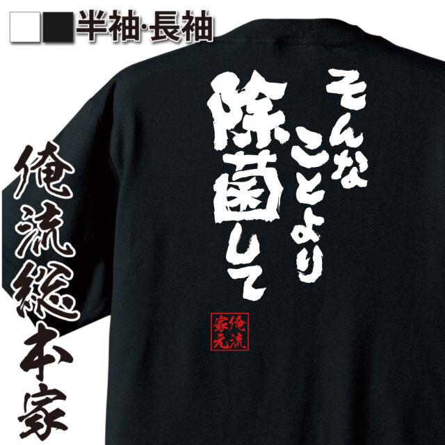 魂心Tシャツ【そんなことより除菌して】 オレ流文字