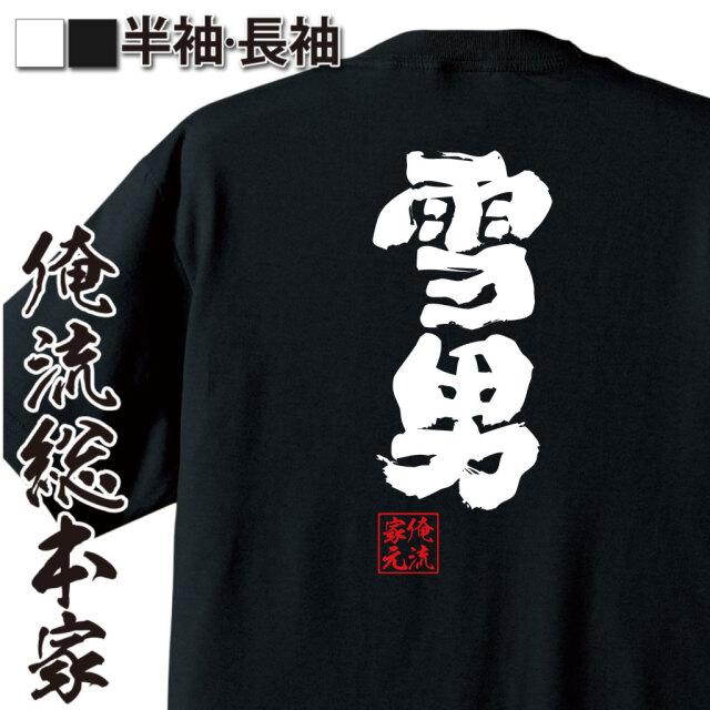 魂心Tシャツ【雪男】|オレ流文字