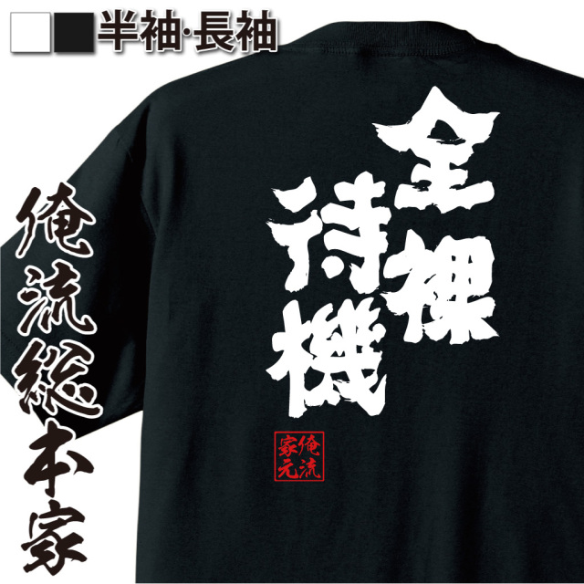 魂心Tシャツ【全裸待機】|オレ流文字