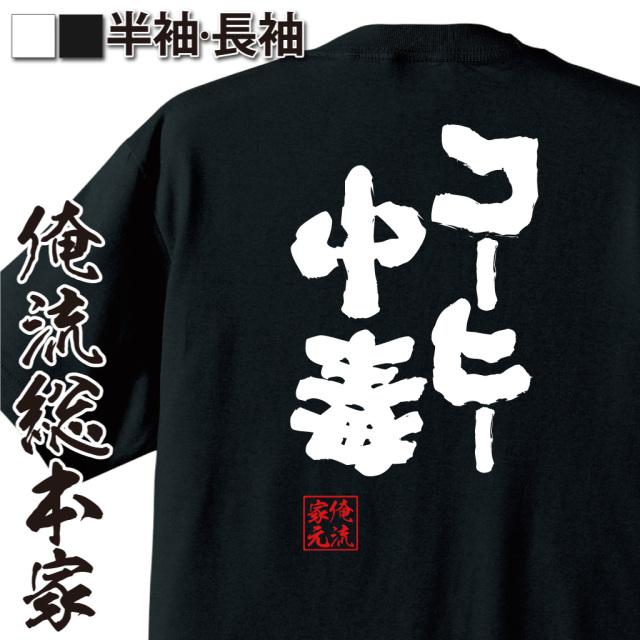 魂心Tシャツ【コーヒー中毒】|オレ流文字