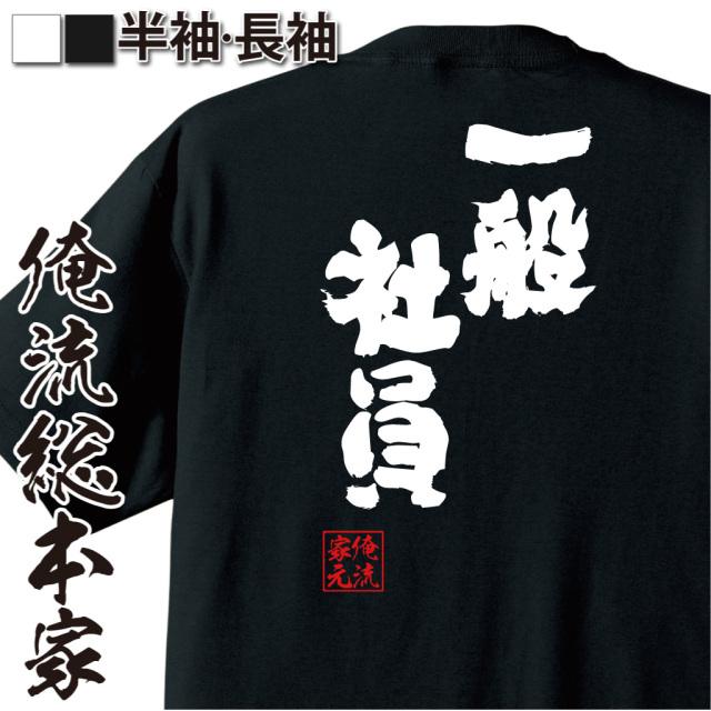 魂心Tシャツ【一般社員】|オレ流文字