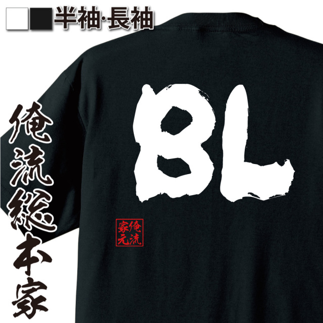 魂心Tシャツ【BL】|オレ流文字