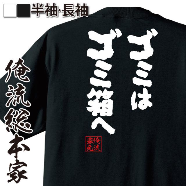 魂心Tシャツ【ゴミはゴミ箱へ】|オレ流文字