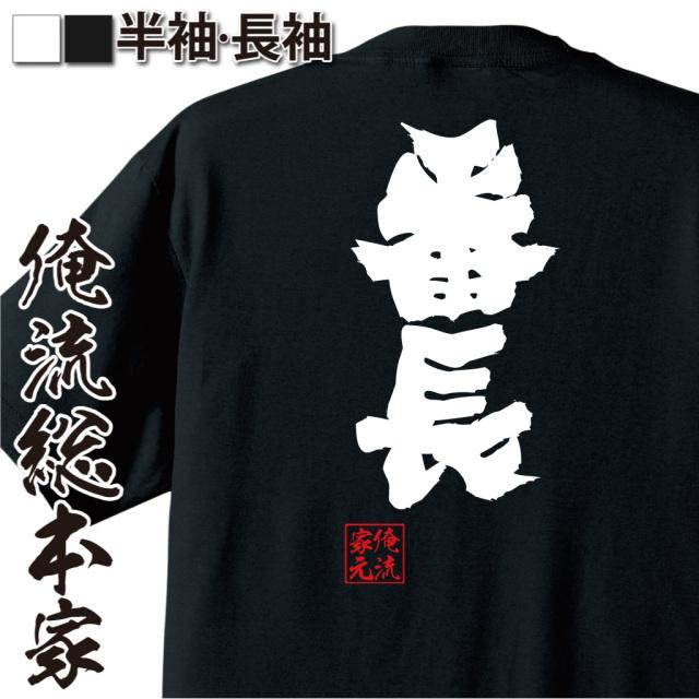 魂心Tシャツ【番長】 オレ流文字