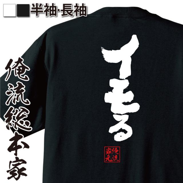 魂心Tシャツ【イモる】 オレ流文字