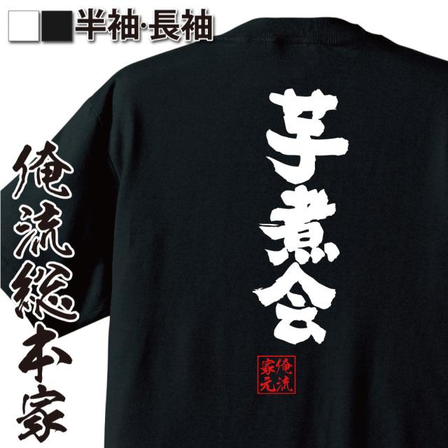 魂心Tシャツ【芋煮会】|オレ流文字