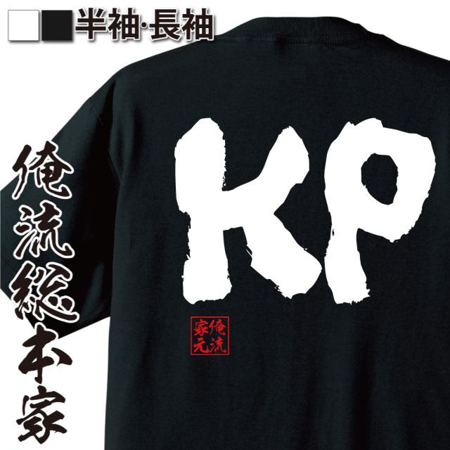 魂心Tシャツ【KP】|オレ流文字