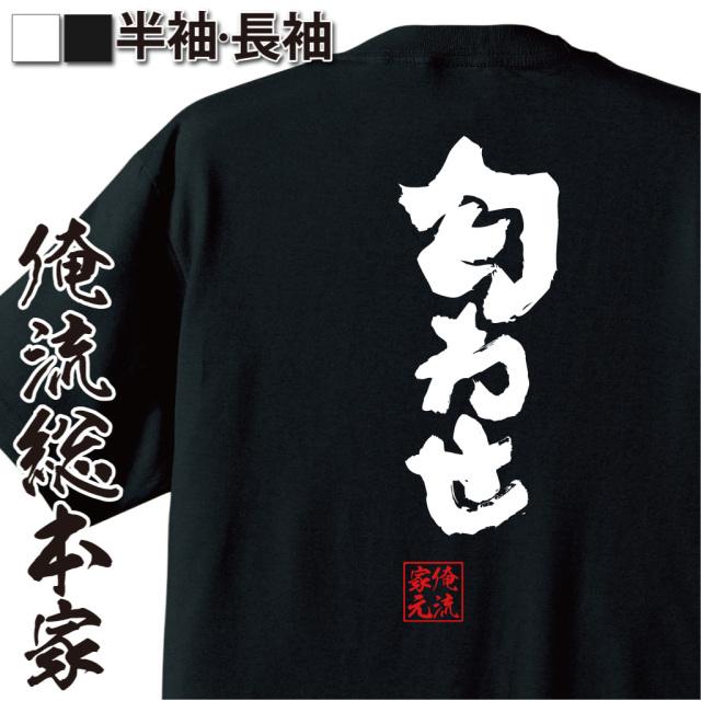 魂心Tシャツ【匂わせ】|オレ流文字