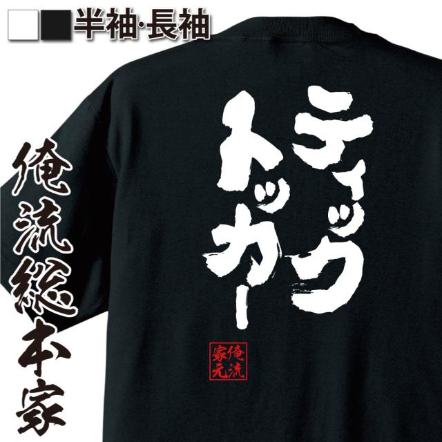 魂心Tシャツ【ティックトッカー】 オレ流文字