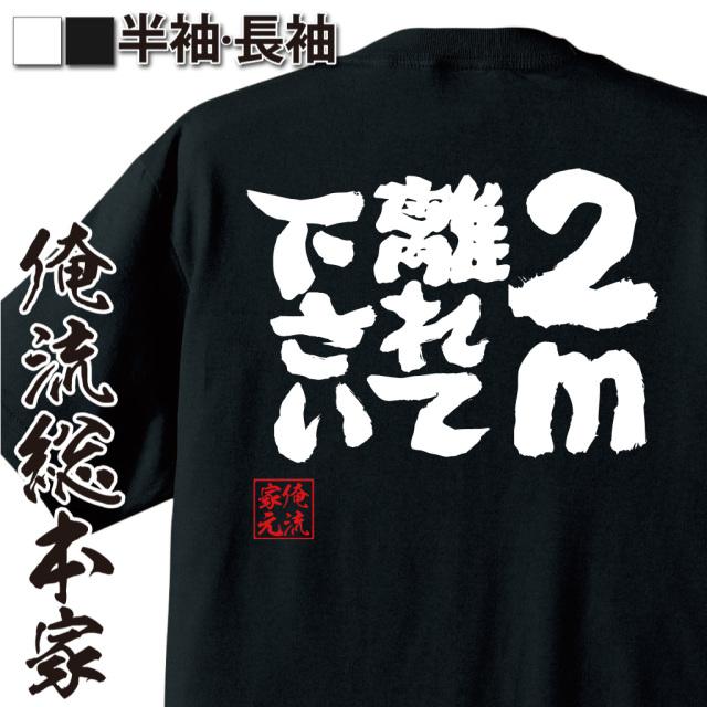 魂心Tシャツ【2m離れて下さい】|オレ流文字