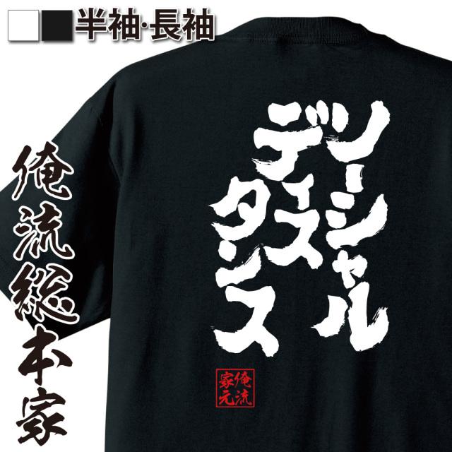 魂心Tシャツ【ソーシャルディスタンス】|オレ流文字