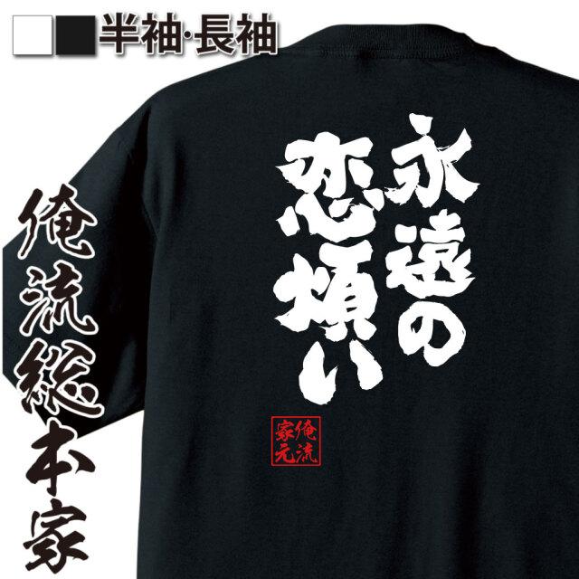 魂心Tシャツ【永遠の恋煩い】 オレ流文字